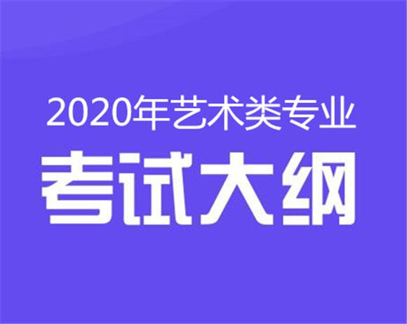 上海市发布2020年艺术类统考大纲